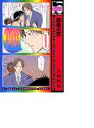 課長の恋(12)(ビーボーイコミックス)