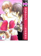ラブマシーン(9)(ビーボーイコミックス)