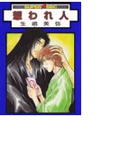 想われ人~天涯&カヲルシリーズ3(10)(スーパービーボーイコミックス)