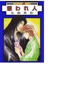 想われ人~天涯&カヲルシリーズ3(13)(スーパービーボーイコミックス)