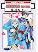 星陵最恐物語 矢野×石田編(1)(スーパービーボーイコミックス)