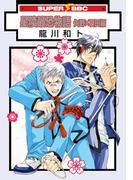 星陵最恐物語 矢野×石田編(4)(スーパービーボーイコミックス)