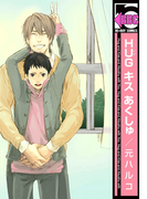 HUG キス あくしゅ(3)(ビーボーイコミックス)