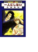一人にしない~天涯&カヲルシリーズ4(4)(スーパービーボーイコミックス)