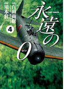 永遠の0 4(アクションコミックス)