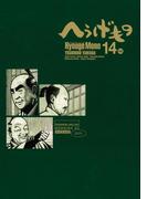 へうげもの TEA FOR UNIVERSE,TEA FOR LIFE. Hyouge Mono(14)