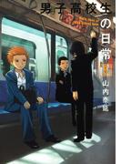 男子高校生の日常5巻(ガンガンコミックスONLINE)