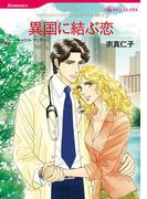 異国に結ぶ恋(ハーレクインコミックス)