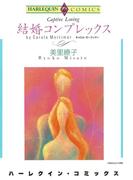 結婚コンプレックス(ハーレクインコミックス)