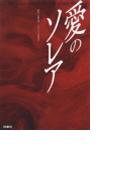 愛のソレア(デジタル版中)(東海テレビBOOKS)