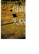 母親失格(下)(東海テレビBOOKS)