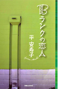 Bランクの恋人(Jノベル・コレクション)