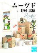 ムーヴド(実業之日本社文庫)