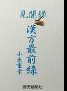 見聞録 漢方最前線(読売ebooks)