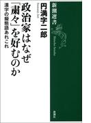 政治家はなぜ「粛々」を好むのか―漢字の擬態語あれこれ―(新潮選書)(新潮選書)