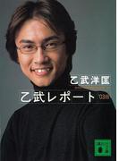 乙武レポート2003年版(講談社文庫)