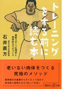 トレーニングをする前に読む本 最新スポーツ生理学と効率的カラダづくり(講談社+α文庫)
