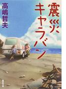 震災キャラバン(集英社文庫)