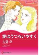 愛はうつろいやすく(ハーレクインコミックス)