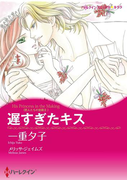 遅すぎたキス(ハーレクインコミックス)
