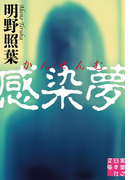 感染夢(実業之日本社文庫)