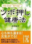 """1日3分""""即効""""ツボ押し健康法(中経の文庫)"""