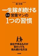 一生稼ぎ続ける営業マンのたった1つの習慣(中経出版)