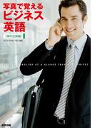 【期間限定価格】写真で覚えるビジネス英語[海外出張編](中経出版)