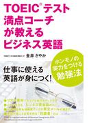 TOEICテスト満点コーチが教える ビジネス英語(中経出版)