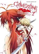 CRIMEZONE―クリム・ゾン―(2)(ドラゴンコミックスエイジ)
