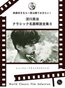 映画好きなら一度は観ておきたい!淀川長治総監修 クラシック名画解説全集II