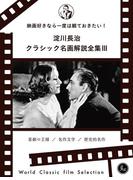 映画好きなら一度は観ておきたい!淀川長治総監修 クラシック名画解説全集III