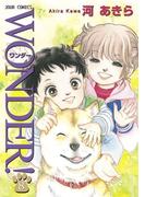 WONDER! 8(ジュールコミックス)