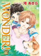 WONDER! 12(ジュールコミックス)
