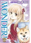WONDER! 13(ジュールコミックス)