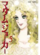マダム・ジョーカー 5(ジュールコミックス)