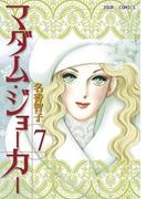 マダム・ジョーカー 7(ジュールコミックス)