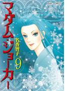 マダム・ジョーカー 9(ジュールコミックス)