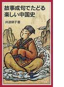 故事成句でたどる楽しい中国史(岩波ジュニア新書)