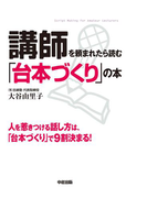 講師を頼まれたら読む「台本づくり」の本(中経出版)
