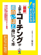 [最新]上手なコーチングが面白いほど身につく本(中経出版)