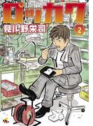 ロッカク (2)(電撃ジャパンコミックス)