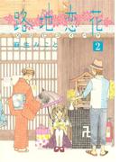 路地恋花(2)