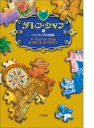 ダレン・シャン5 バンパイアの試練(小学館ファンタジー文庫)