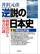 逆説の日本史11 戦国乱世編/朝鮮出兵と秀吉の謎