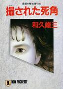 撮された死角(祥伝社文庫)