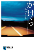 かけら(祥伝社文庫)