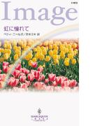 虹に憧れて(ハーレクイン・イマージュ)
