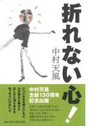 折れない心!(扶桑社BOOKS)