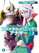 フルメタル・パニック! アナザー3(富士見ファンタジア文庫)